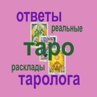 Услуги гадалка гадание Ответы на картах Таро