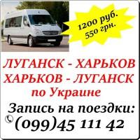 Автобус Луганск - Харьков - Луганск по Украине