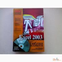 Библия пользователя Excel 2003+СD-ROM
