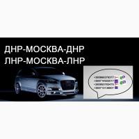 Заказать Москва Донецк ДНР Одинцово Макеевка Харцызск пассажирские перевозки