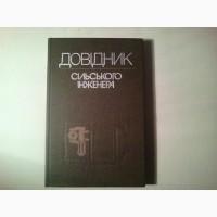 Продам книгу - Довідник сільского інженера 1988 року