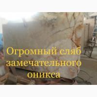 Мраморные слябы и мраморная плитка, слябы Оникса со склада в Киеве по сниженным ценам