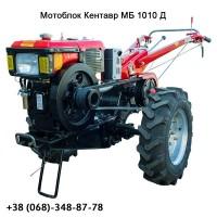 Мотоблок Кентавр МБ 1010Д, ручний, 10 к.с