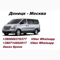 Пассажирские перевозки Донецк Москва Донецк
