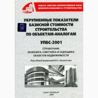 Справочник по недвижимости. УПБС-2001, 2009. В Украине редкость