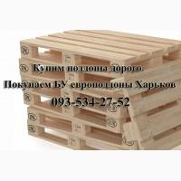 Куплю поддоны европоддоны б/у любых размеров Харьков