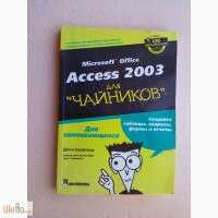 Microsoft Office Access 2003 для чайников