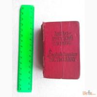 Карманный русско-английский словарь. Издание восьмое