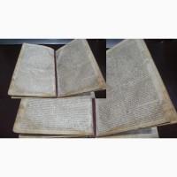Продажа старых книг