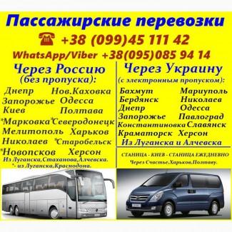Автобусные рейсы Луганск - города Украины