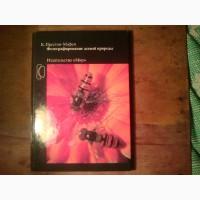 Продам книгу- Фотографирование живой природы, К.Престон-Мэфем1985 года