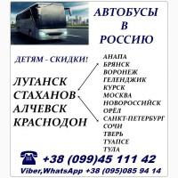 Автобусные рейсы Луганск - города России