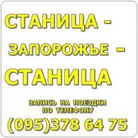Автобус Станица Луганская-Запорожье-Станица. Подвозим до Станицы