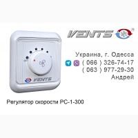 "Электронный регулятор скорости вентилятора "" Вентс РС-1-300 """