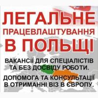 РАБОТА В ПОЛЬШЕ ПО ДОГОВОРУ Зарплаты от 20 000 грн. в мес