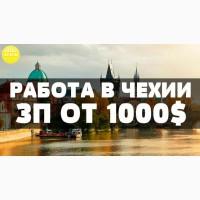 Требуются разнорабочие в Чехию