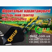 Быстросъёмный фронтальный погрузчик на трактор - Деллиф Стронг 1800