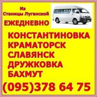 Автобус из Станицы Луганской в Константиновку, Краматорск, Славянск