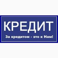 Кредит ВСЕМ! Под залог недвижимости, автомобиля
