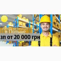 Работа на складе в Польше