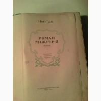 Продам книгу Роман Міжгір#039;я. авт. Іван Ле. 1953 року