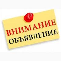 Ищу работу расклейка-раздача объявлений с ежедневной оплатой.Киев