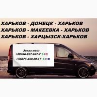 Перевозки Харьков Горловка Харьков Ежедневно