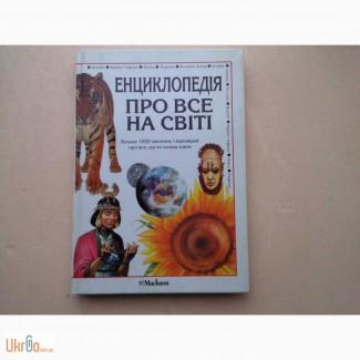 Енциклопедія про все на світі