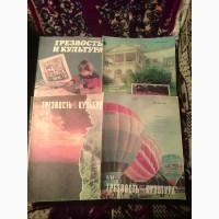 Продам журналы -Трезвость и культура, Сельская молодёжь)
