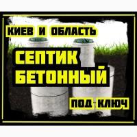 СЕПТИК для Дома/Дачи под Ключ • Бетонный СЕПТИК • Автономная канализация • Киев и область