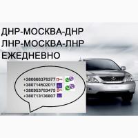 Заказать Москва Донецк Домодедово Макеевка Горловка перевозки