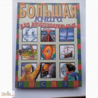 Большая книга для любознательных