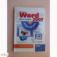 Microsoft Word 2007. Просто о сложном (+ CD-ROM)