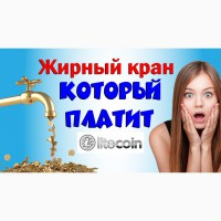 ЖИРНЫЙ Litecoin кран