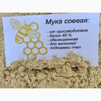 Соевая мука для пчел, соєве борошно, белково-витаминная добавка 2020