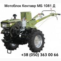 Мотоблок Кентавр МБ 1081Д, електрозапуск, 8 к.с
