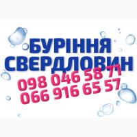 Буріння свердловин на воду та теплові насоси бурение скважин Волинська та Рівненська обл