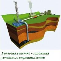 ГЕОЛОГИЯ. Проведение Геологических Изысканий для Строительства Промышленных Объектов