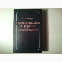 Продам Словник - довідник з правопису та спововживання.1989 року