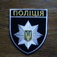 Шеврон полиции Украины