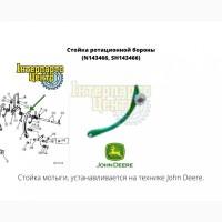 Стойка ротационной бороны John Deere (N143466, SH143466)