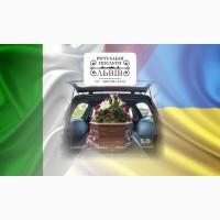 Ритуальні послуги «Перевезення померлих з Італії, Польщі, Чехії, Німеччини тощо»
