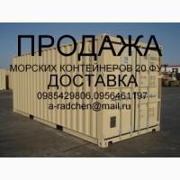 Продам морской контейнер 20ф