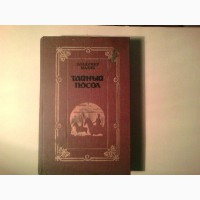Продам книгу - Тайный посол 1989 года В. Малик. 2 том