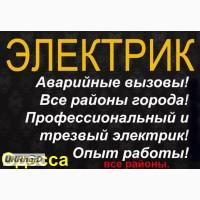 ЭЛЕКТРИК ОДЕССА, Таирова, Малиновский район, Суворовский, Киевский, Приморский О987Ч58815