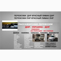 Перевозки Харьков Снежное цена ДНР Украина