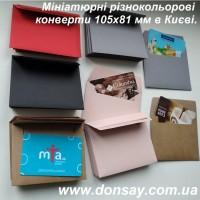 Продажа со склада и изготовление конвертов по заказу