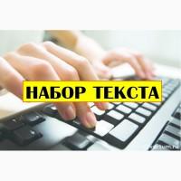 Наборщик текста - удалённо в интернете