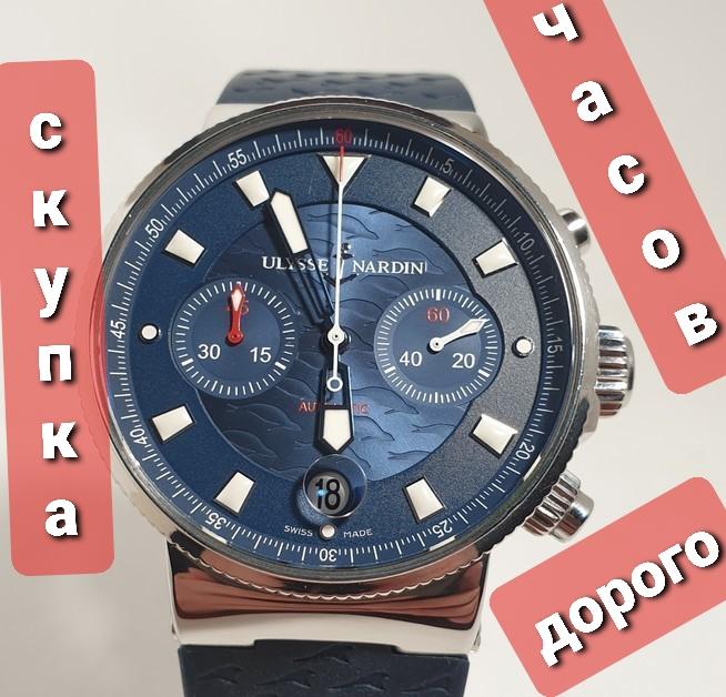 Часов екатеринбург выкуп часы европа продам восток