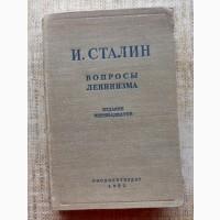 И.Сталин Вопросы ленинизма изд.1952 года